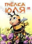 Пчелка Юля (2003)
