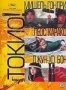 Токио! (2008)