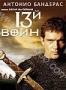 13-й воин (1999)