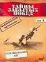 Тайны забытых побед. Том 4: Стратегический щит (2002)