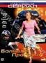 Большая прогулка (2 DVD) (2005)