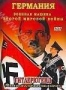 Германия. Военная машина Второй Мировой войны: Гитлерюгенд (2007