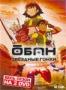Обан: Звездные гонки (2 DVD) (2006)