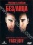 Без лица (1997)
