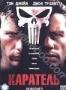 Каратель (2004) (2004)