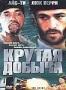Крутая добыча (1999)