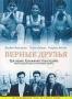 Верные друзья (США) (1998)
