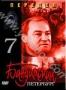 Бандитский Петербург. Часть 7: Передел (4 DVD) (2005)