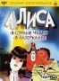 Алиса в Зазеркалье. Алиса в стране чудес (1981)