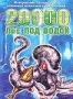 20000 лье под водой (США) (2002)