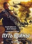 Путь войны (2009)
