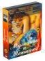 BBC: Мужчина и женщина (3 DVD) (1997)
