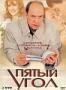 Пятый угол (2 DVD) (2001)