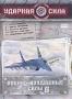 Ударная сила. Военно-воздушные силы. Часть 6 (2008)