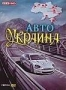 Авто Украина (2 DVD) (2007)