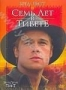 Семь лет в Тибете (подарочное издание) (1997)