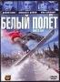 Белый полет (2007)