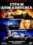 Страж апокалипсиса (1997)
