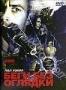 Беги без оглядки (подарочная упаковка) (2006)