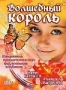 Волшебный король (1998)