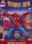 Человек-паук: Ночная лестница (1994 - 1998)