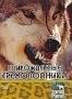 Animal Planet: Прирожденные греховодники (2003)