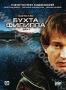 Бухта Филиппа (2 DVD) (2006)