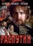 Распутин (1996)