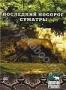 Animal Planet: Последний носорог Суматры (2000)