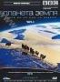 BBC: Планета Земля какой вы ее еще не видели. Часть 3 (2006)