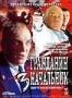 Гражданин начальник 3 (2 DVD) (2002)