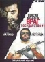 Враг государства №1. Специальное издание (2 DVD) (2008)