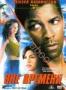 Вне времени (2003)