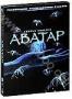 Аватар (3 DVD) (2009)