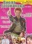 Виола Тараканова. В мире преступных страстей  (3 DVD) (2004)