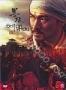 Битва умов (2006)