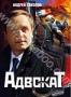 Адвокат: Сезон 1 (2 DVD) (2005)