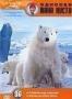 Одиссея Жака Кусто №36: Сумерки над Аляской. Жизнь на краю (1989