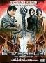 Близнецы (Д. Чан) (2003)