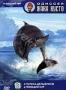 Одиссея Жака Кусто №18: Голоса дельфинов. Поющий кит (1972, 1973