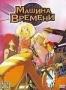 Машина Времени (м/ф) (2003)