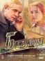 Близнецы (3 DVD) (2003)