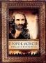 Библейские сказания: Моисей (1996)