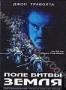 Поле битвы Земля (2000)