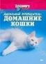 Discovery: Идеальный путеводитель: Домашние кошки (1999)