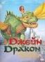 Джейн и дракон: Приключения начинаются (2005)