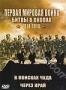 Первая мировая война: Битвы в окопах. Часть 2: В поисках чуда- Ч
