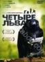 Четыре льва (2011)
