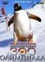 BBC: Зимняя зоо-олимпиада (2006)