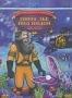 20000 лье под водой (Австралия) (1985)